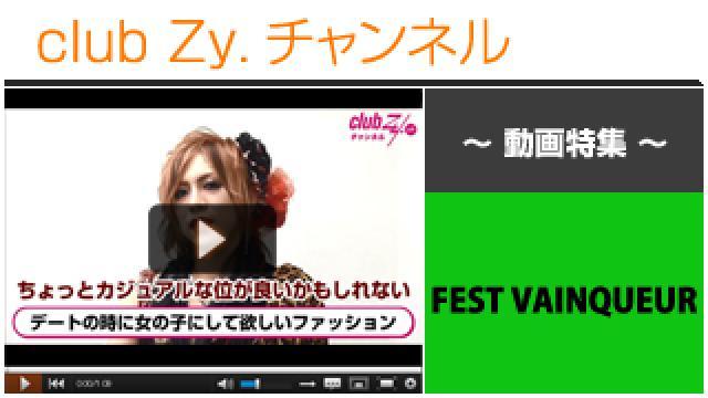 FEST VAINQUEUR動画②(デートのときに、女の子にしてほしいファッション) #日刊ブロマガ!club Zy.チャンネル