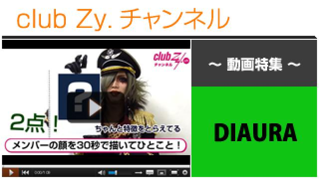 DIAURA動画②(メンバーの顔を描いて一言! yo-ka、達也編) #日刊ブロマガ!club Zy.チャンネル
