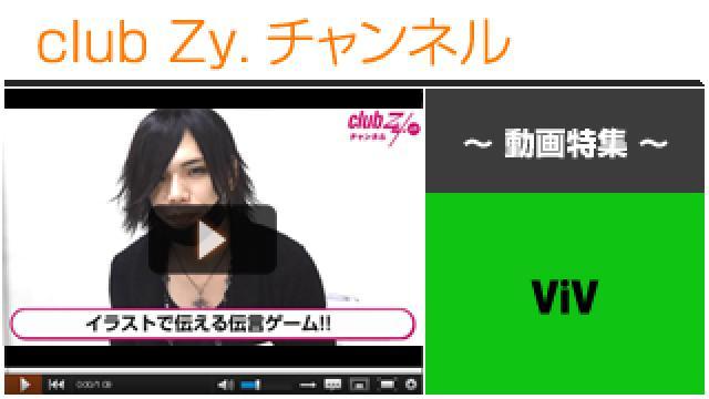 ViV動画②(イラスト伝言ゲーム! RayJi、さゆき編) #日刊ブロマガ!club Zy.チャンネル