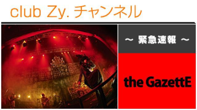 緊急速報:the GazettE(【10.28@Zepp Tokyo】THE DARK HALLOWEEN NIGHT [-SPOOKY BOX-]ライヴレポート) #日刊ブロマガ!club Zy.チャンネル