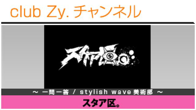 スタア区。の一問一答 / stylish wave 美術部 #日刊ブロマガ!club Zy.チャンネル