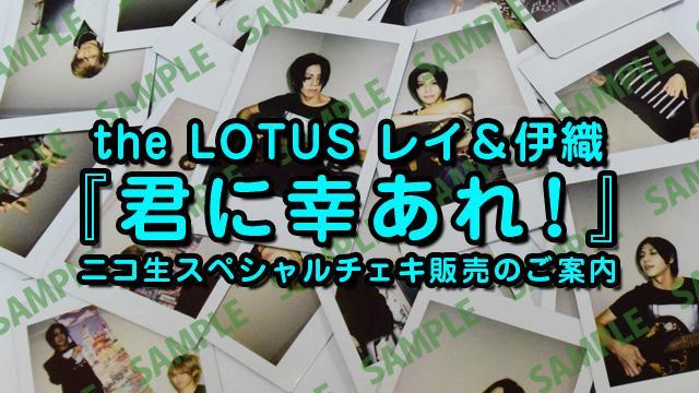 the LOTUS レイ&伊織『君に幸あれ!』ニコ生スペシャルチェキ販売のご案内
