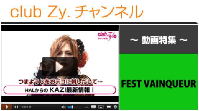 FEST VAINQUEUR動画③(各メンバーの最新情報!) #日刊ブロマガ!club Zy.チャンネル