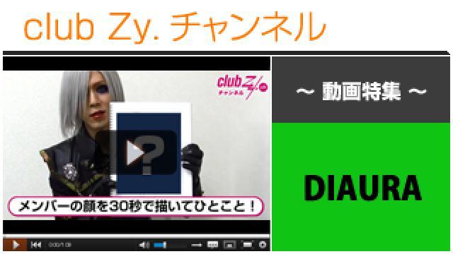 DIAURA動画③(メンバーの顔を描いて一言! 佳衣、翔也編) #日刊ブロマガ!club Zy.チャンネル