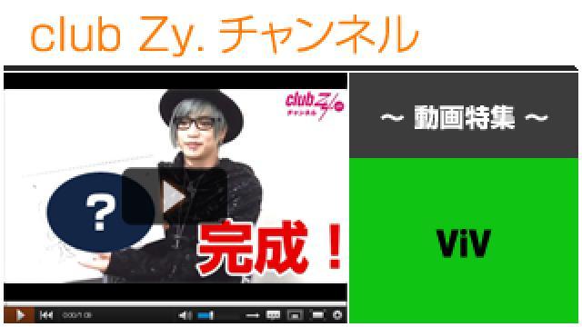 ViV動画③(イラスト伝言ゲーム! HIROHIRO、渉編&答え合わせ編) #日刊ブロマガ!club Zy.チャンネル