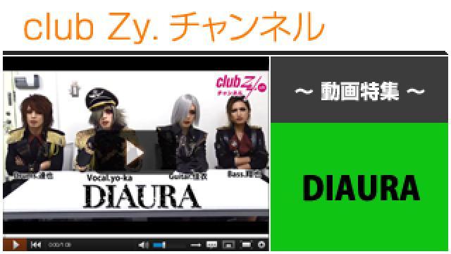 DIAURA動画④(お互いの第一印象について) #日刊ブロマガ!club Zy.チャンネル