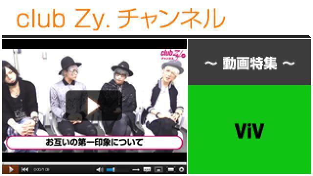ViV動画④(お互いの第一印象について) #日刊ブロマガ!club Zy.チャンネル