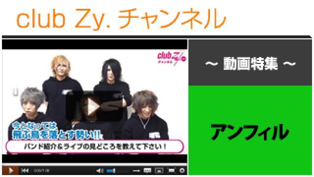 アンフィル動画④(アンフィルのバンド紹介、ライブの見所) #日刊ブロマガ!club Zy.チャンネル
