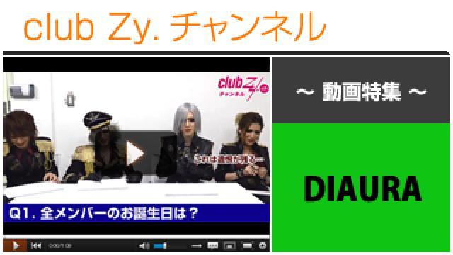 "DIAURA動画⑤(""DIAURA""クイズ王決定戦!&罰ゲーム) #日刊ブロマガ!club Zy.チャンネル"