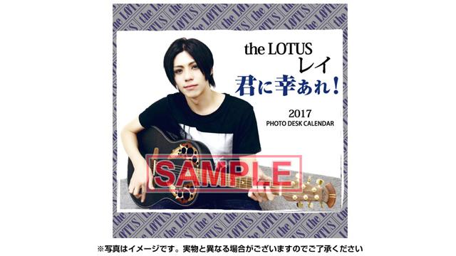 "the LOTUS レイの""名言 卓上カレンダー『君に幸あれ!2017』""発売決定!"