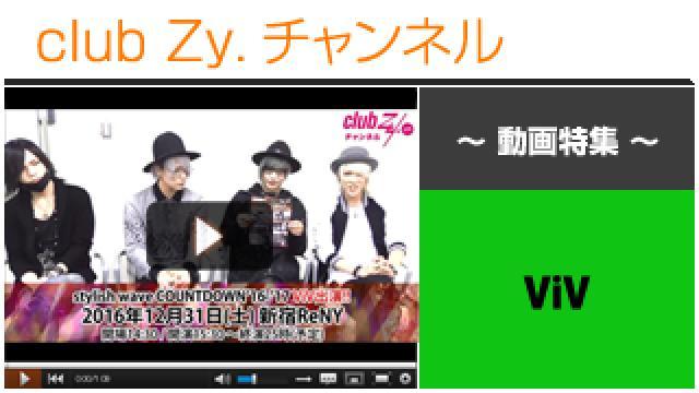 ViV動画⑤(「stylish wave COUNTDOWN '16-'17」出演!スペシャルメッセージ!) #日刊ブロマガ!club Zy.チャンネル