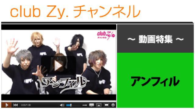 アンフィル動画⑤(「stylish wave COUNTDOWN '16-'17」出演!スペシャルメッセージ!) #日刊ブロマガ!club Zy.チャンネル