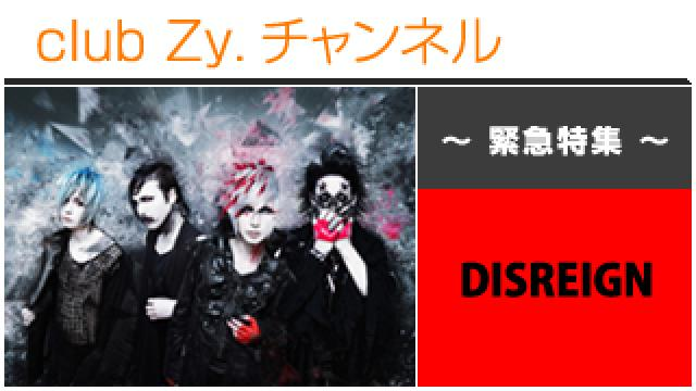 緊急特集:DISREIGN / ロングインタビュー④、テーマ別インタビュー #日刊ブロマガ!club Zy.チャンネル