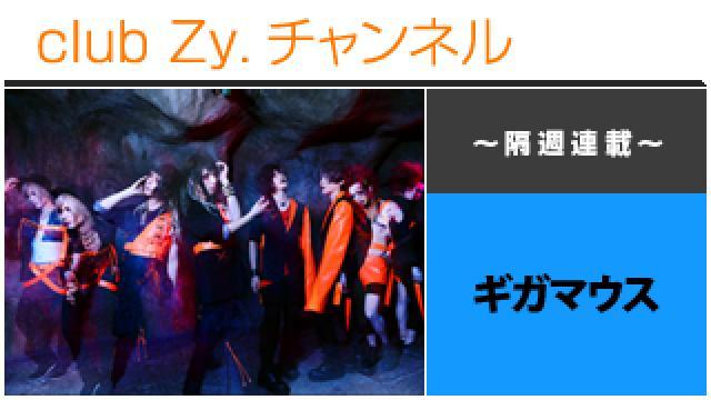 【最終回】ギガマウスの連載「いざ合戦じゃ!!!!」 #日刊ブロマガ!club Zy.チャンネル