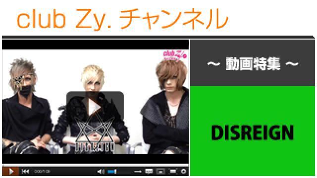 DISREIGN動画①(愛用のアイテム) #日刊ブロマガ!club Zy.チャンネル