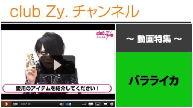 バラライカ動画①(愛用のアイテム) #日刊ブロマガ!club Zy.チャンネル