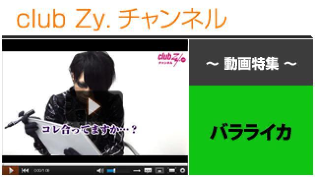バラライカ動画②(イラストで伝える、伝言ゲーム!) #日刊ブロマガ!club Zy.チャンネル