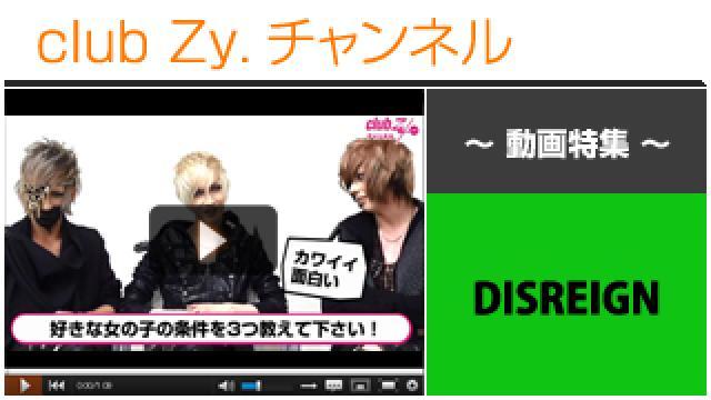 DISREIGN動画②(好きな女子の条件) #日刊ブロマガ!club Zy.チャンネル