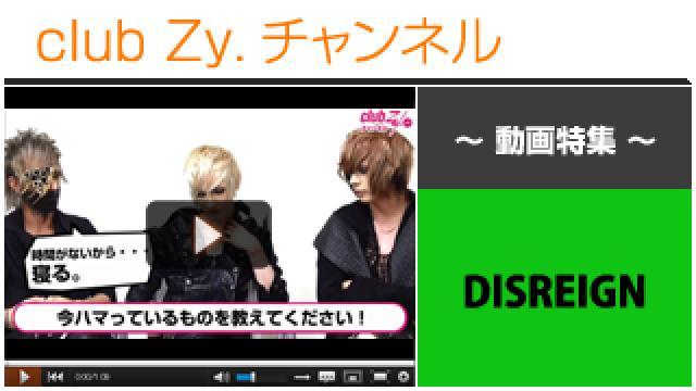 DISREIGN動画③(いまハマっているもの) #日刊ブロマガ!club Zy.チャンネル