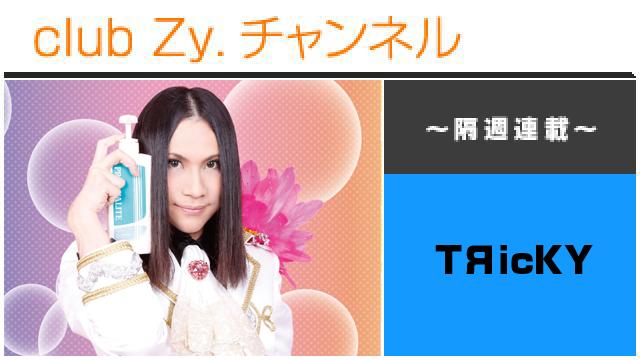 【最終回】TЯicKYの連載「鳥物語」 #日刊ブロマガ!club Zy.チャンネル