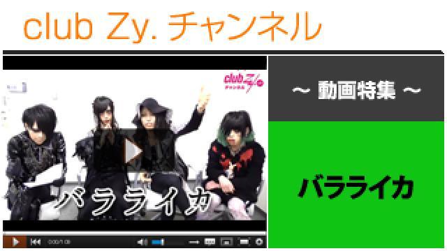 バラライカ動画④(バラライカ バンド紹介&ライブの見所) #日刊ブロマガ!club Zy.チャンネル