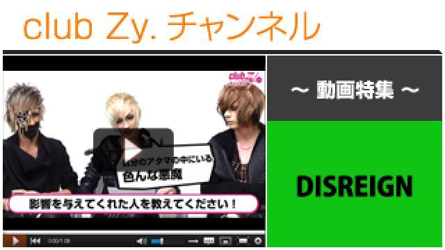DISREIGN動画④(影響を与えてくれた人) #日刊ブロマガ!club Zy.チャンネル