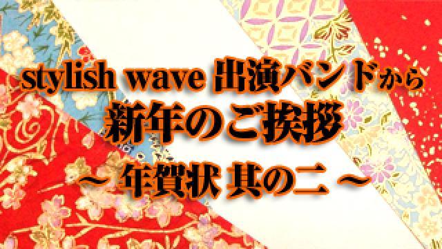 【Purple Stone】【甘い暴力】【ラッコ】【游彩】など、stylish wave 出演13バンドから新年のご挨拶。年賀状、其の二 #日刊ブロマガ!club Zy.チャンネル