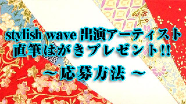 stylish wave 出演アーティスト 直筆はがきプレゼント!! #日刊ブロマガ!club Zy.チャンネル