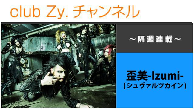 シュヴァルツカイン 歪美-Izumi-の連載「Holy down」 #日刊ブロマガ!club Zy.チャンネル