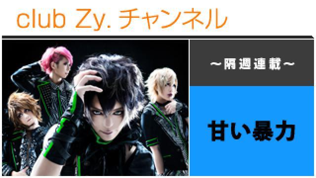 甘い暴力の連載「甘くって、暴力的。」 #日刊ブロマガ!club Zy.チャンネル