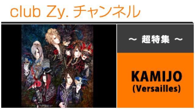 超特集:KAMIJO(Versailles) / ロングインタビュー④、テーマ別インタビュー #日刊ブロマガ!club Zy.チャンネル