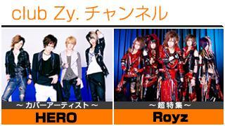 【サンプル記事】club Zy.チャンネル