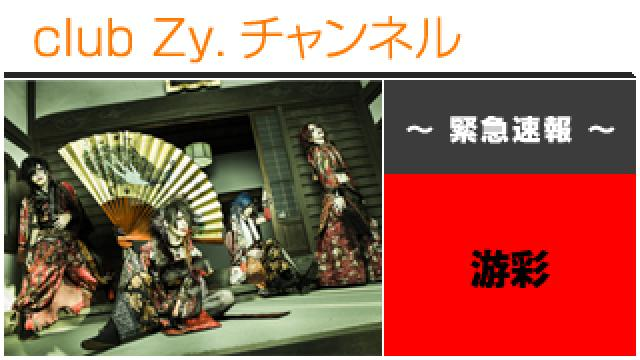 緊急特集:游彩 / ロングインタビュー④、テーマ別インタビュー #日刊ブロマガ!club Zy.チャンネル