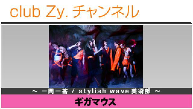 ギガマウスの一問一答 / stylish wave 美術部 #日刊ブロマガ!club Zy.チャンネル