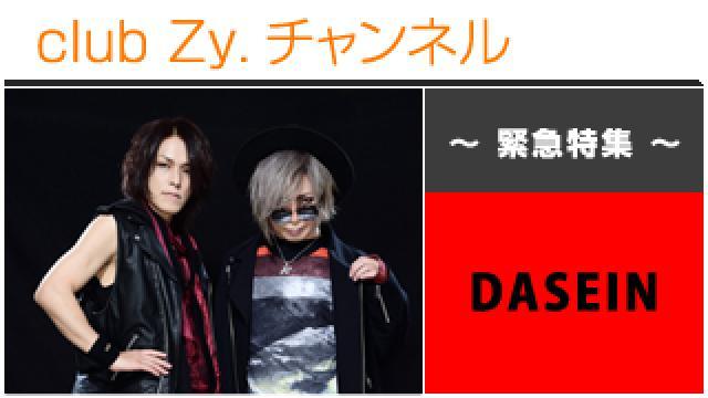 緊急特集:DASEIN / ロングインタビュー③、テーマ別インタビュー #日刊ブロマガ!club Zy.チャンネル