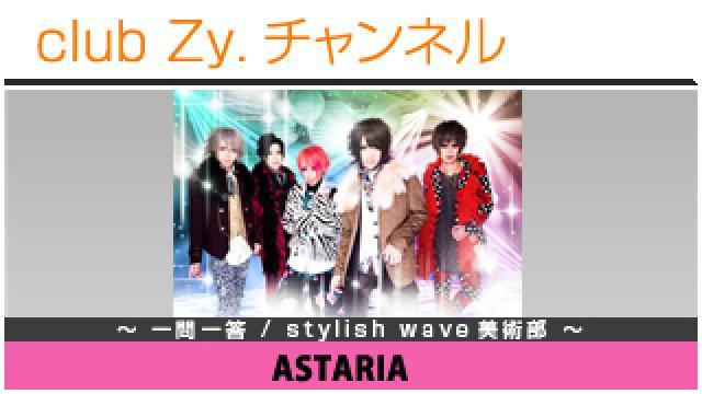 ASTARIAの一問一答 / stylish wave 美術部 #日刊ブロマガ!club Zy.チャンネル