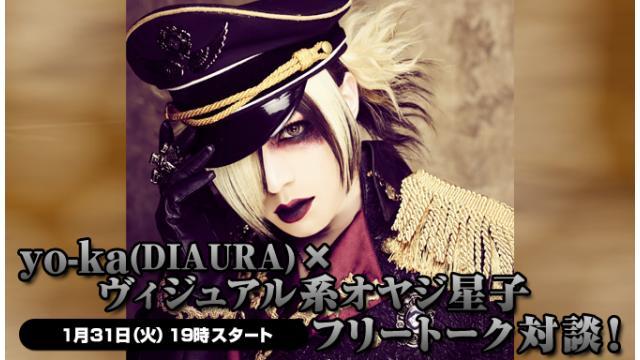 1/31(火)19:00~放送!yo-ka(DIAURA) ニコ生電話コーナー 応募用キーワード発表!