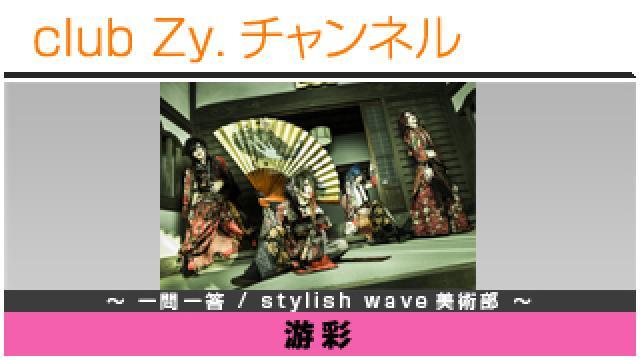 游彩の一問一答 / stylish wave 美術部 #日刊ブロマガ!club Zy.チャンネル