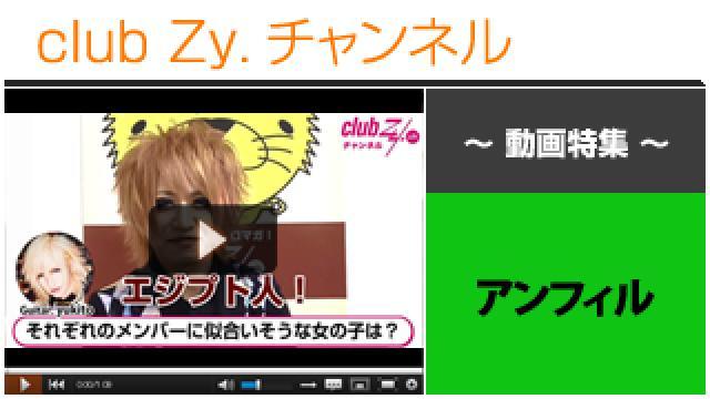 アンフィル動画①(それぞれのメンバーに似合いそうな女の子) #日刊ブロマガ!club Zy.チャンネル