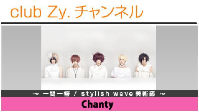 Chantyの一問一答 / stylish wave 美術部 #日刊ブロマガ!club Zy.チャンネル