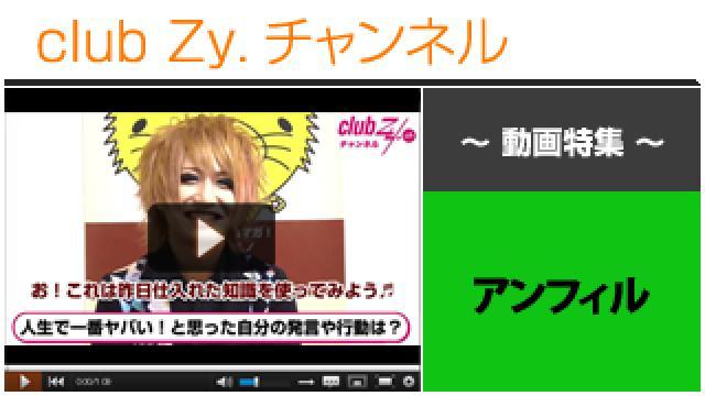 """アンフィル動画②(人生でいちばん""""ヤバイ""""と思った、自分の発言や行動) #日刊ブロマガ!club Zy.チャンネル"""
