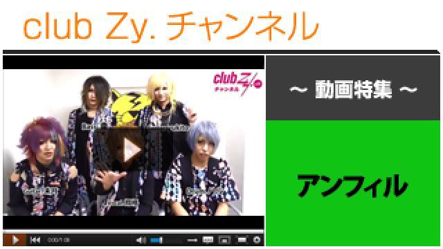 アンフィル動画③(はじめて会ったときのお互いの印象) #日刊ブロマガ!club Zy.チャンネル