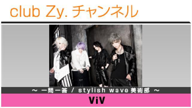 ViVの一問一答 / stylish wave 美術部 #日刊ブロマガ!club Zy.チャンネル