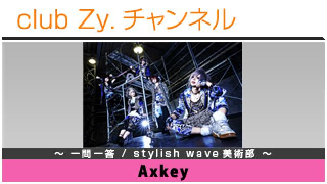 Axkeyの一問一答 / stylish wave 美術部 #日刊ブロマガ!club Zy.チャンネル