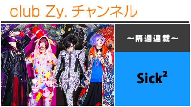 Sick² たくまの連載 #日刊ブロマガ!club Zy.チャンネル