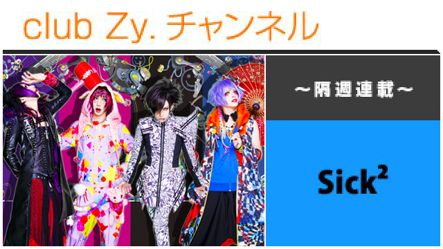 Sick² 大志の連載 #日刊ブロマガ!club Zy.チャンネル