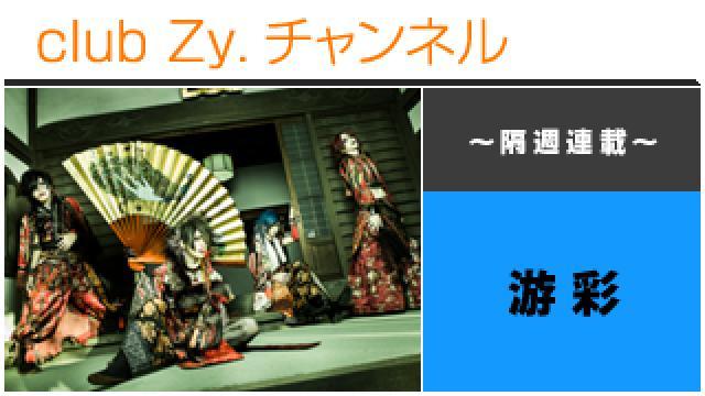 游彩 雨音 類の連載 #日刊ブロマガ!club Zy.チャンネル