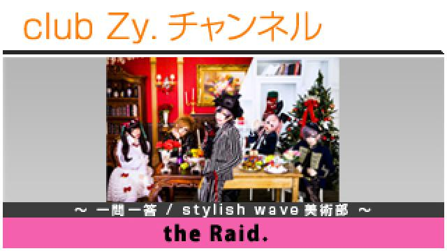 the Raid.の一問一答 / stylish wave 美術部 #日刊ブロマガ!club Zy.チャンネル
