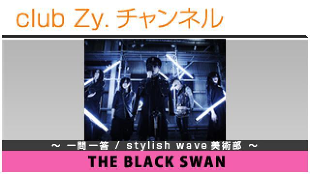 THE BLACK SWANの一問一答 / stylish wave 美術部 #日刊ブロマガ!club Zy.チャンネル