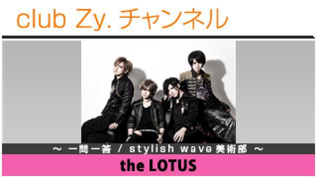 the LOTUSの一問一答 / stylish wave 美術部 #日刊ブロマガ!club Zy.チャンネル